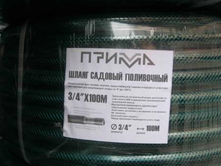 """Шланг поливочный Прима 3/4"""" 100 м"""