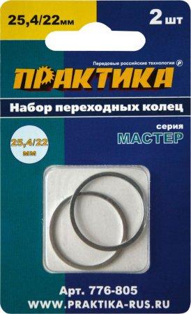 Кольцо переходное ПРАКТИКА 776-805